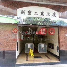 大型雙連單位 開揚景觀|荃灣新豐工業大廈(Sun Fung Industrial Building)出售樓盤 (poonc-04370)_0