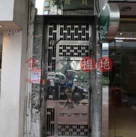 Po Heung Building,Tai Po, New Territories