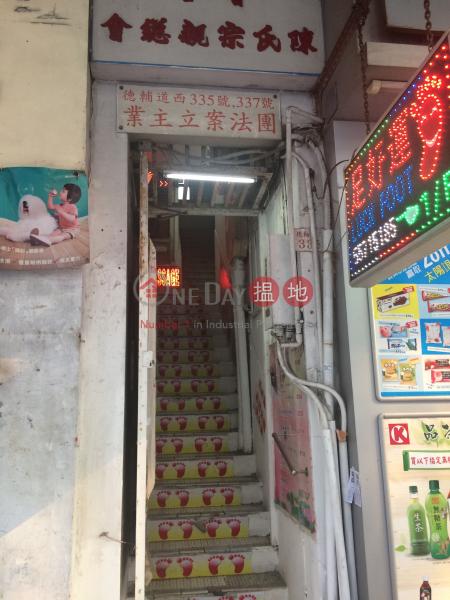 337 Des Voeux Road West (337 Des Voeux Road West) Sai Ying Pun 搵地(OneDay)(3)