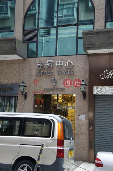 Jupiter Tower (Jupiter Tower) Causeway Bay|搵地(OneDay)(4)