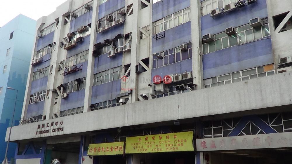 豐樂工貿中心 (Festigood Centre) 粉嶺|搵地(OneDay)(2)