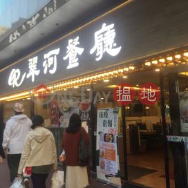 In House,To Kwa Wan, Kowloon