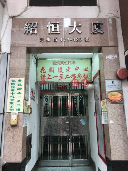 Shiu Hang Building (Shiu Hang Building) Cheung Sha Wan|搵地(OneDay)(3)