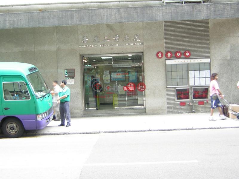 香港搵樓|租樓|二手盤|買樓| 搵地 | 工業大廈出售樓盤|善美工業大廈