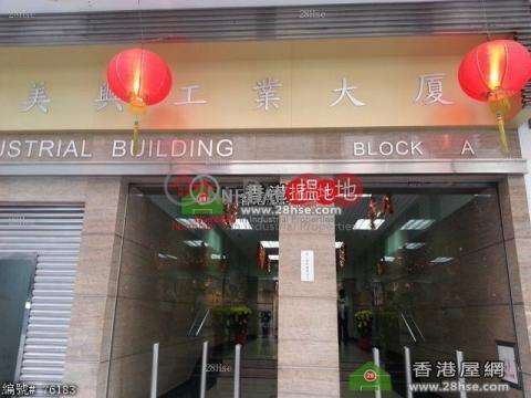 美興工業大廈 觀塘區美興工業大廈(Mai Hing Industrial Building)出租樓盤 (maggi-03378)_0