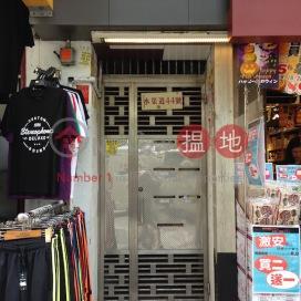 44 Nullah Road,Prince Edward, Kowloon