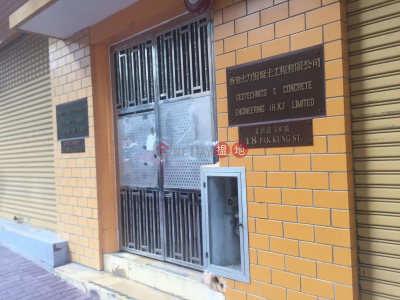 18 Pak Kung Street (18 Pak Kung Street) Hung Hom|搵地(OneDay)(2)