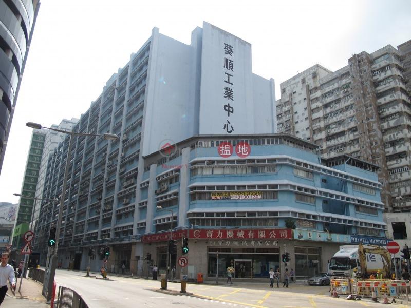 葵順工業中心 (Kwai Shun Industrial Centre) 葵芳|搵地(OneDay)(2)