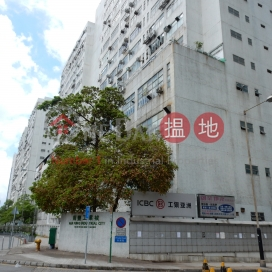 Nan Fung Industrial City,Tuen Mun, New Territories