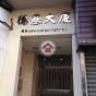 德基大廈 (Tak Kei Building) 油尖旺炮台街95-105號|- 搵地(OneDay)(1)