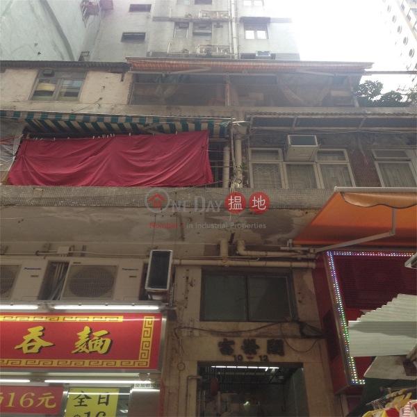 Fu Wing Court (Fu Wing Court) Wan Chai|搵地(OneDay)(2)