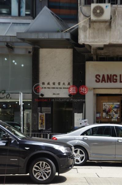 恆威商業大廈 (Hang Wai Commercial Building) 灣仔|搵地(OneDay)(2)
