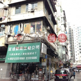 306 Shanghai Street|上海街306號