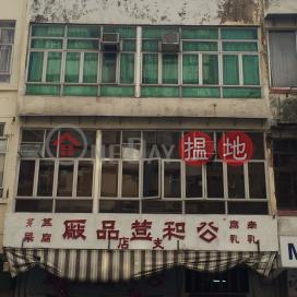67 Fuk Lo Tsun Road,Kowloon City, Kowloon