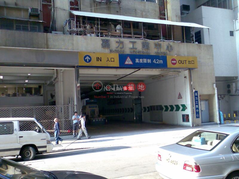 嘉力|荃灣嘉力工業中心(Hi-tech Industrial Centre)出售樓盤 (28o72-03433)
