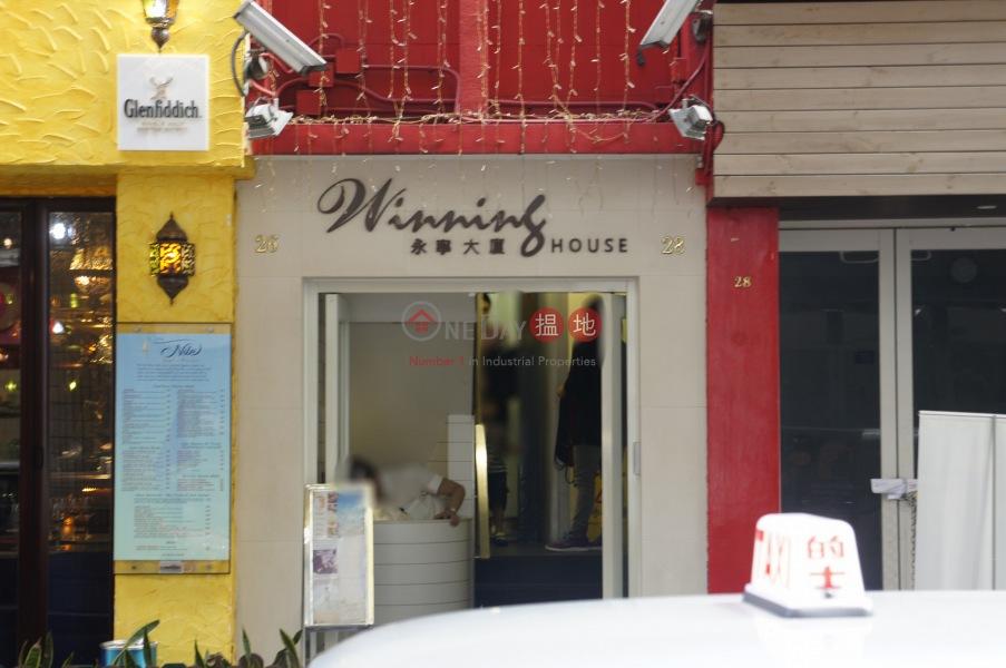 Winning House (Winning House) Soho|搵地(OneDay)(2)