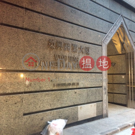 Wing Hing Commercial Building,Sheung Wan,