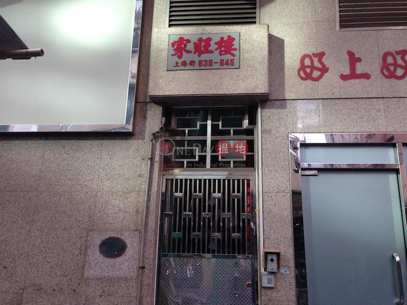Kar Wong Building (Kar Wong Building) Mong Kok|搵地(OneDay)(1)