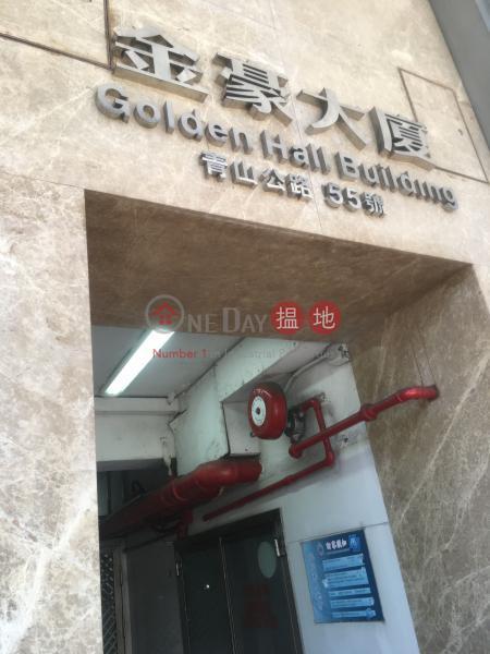 金豪大廈 (Golden Hall Building) 元朗|搵地(OneDay)(2)
