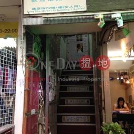 通菜街72-74號,旺角, 九龍