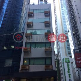 蔚林樓,上環, 香港島