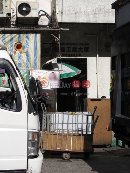 泰豐工業大廈 (Tai Fung Industrial Building) 觀塘|搵地(OneDay)(5)
