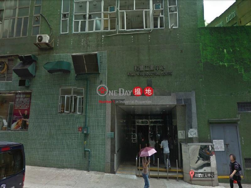 和豐工中|葵青和豐工業中心(Well Fung Industrial Centre)出租樓盤 (tlgpp-01454)
