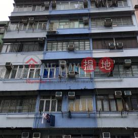 海壇街206號,深水埗, 九龍