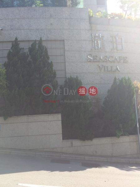 Seascape Villa (Seascape Villa) Sham Tseng|搵地(OneDay)(4)