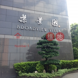 Broadview Villa|樂景園