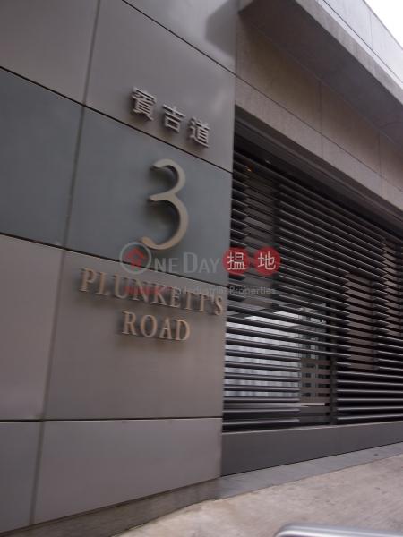 賓吉道3號 (No.3 Plunkett\'s Road) 山頂|搵地(OneDay)(2)