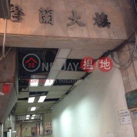 Bik Lan House,Mong Kok, Kowloon
