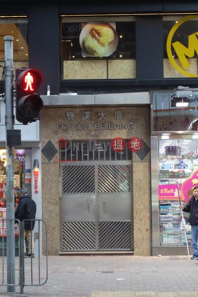 寶漢大廈 (Po Hon Building) 銅鑼灣|搵地(OneDay)(1)