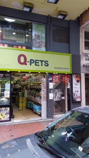 通菜街134號 (134 Tung Choi Street) 旺角|搵地(OneDay)(3)