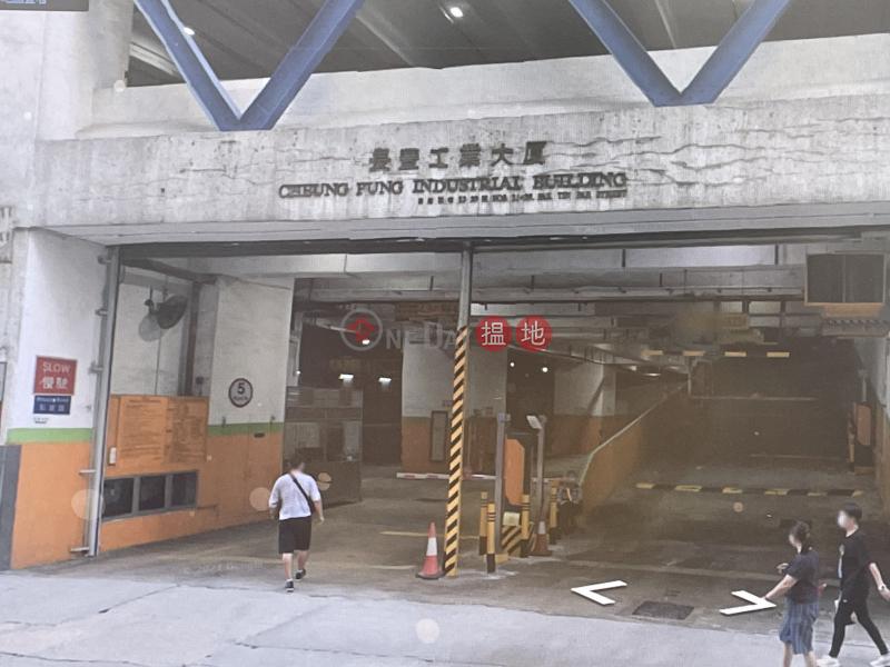 15呎樓底丶多貨梯丶可入大櫃車丶有貨台 長豐工業大廈(Cheung Fung Industrial Building)出租樓盤 (Doris)
