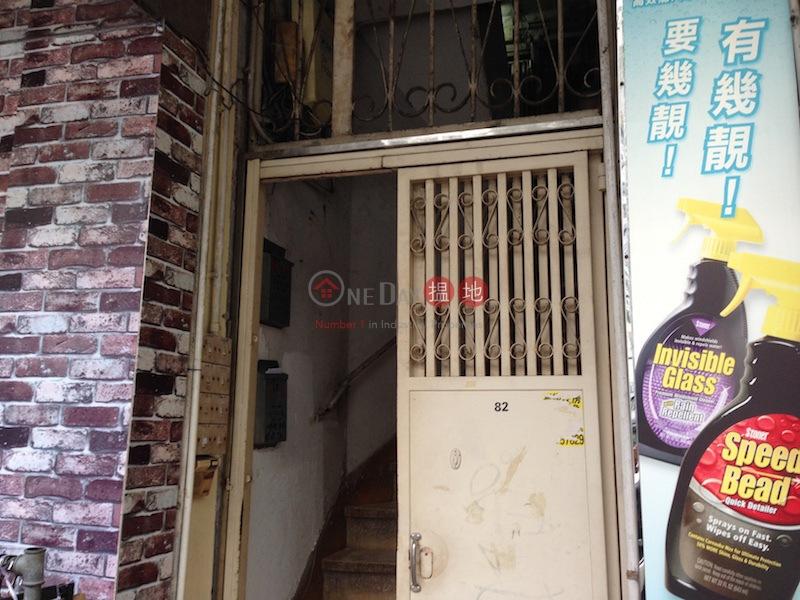 山東街80號 (80 Shantung Street) 旺角|搵地(OneDay)(2)