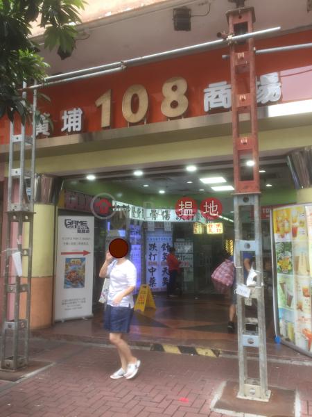 黃埔新邨 - 樂貴樓 (Whampoa Estate - Lok Kwai Building) 紅磡 搵地(OneDay)(2)