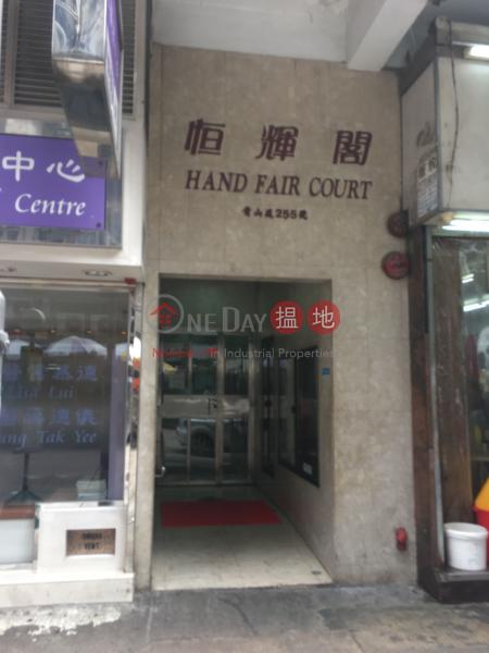 Hand Fair Court (Hand Fair Court) Cheung Sha Wan|搵地(OneDay)(2)