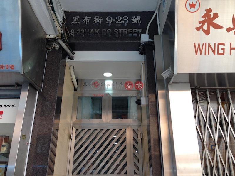 黑布街9-23號 (9-23 Hak Po Street ) 旺角|搵地(OneDay)(1)