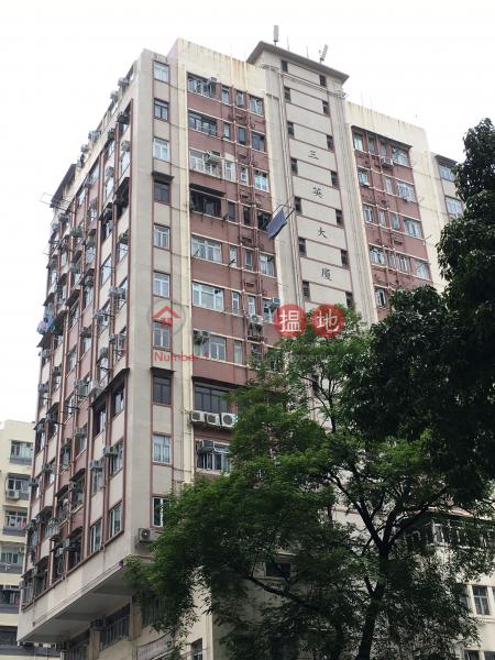 Sam Ying Building (Sam Ying Building) Sham Shui Po|搵地(OneDay)(1)