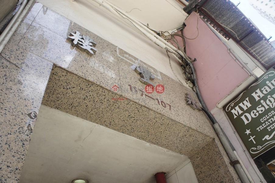 永豐樓 (Wing Fong Mansion) 西營盤 搵地(OneDay)(2)