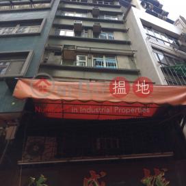 永樂街142號,上環, 香港島