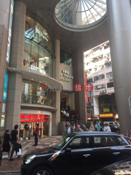 利舞臺廣場 (Lee Theatre Plaza) 銅鑼灣|搵地(OneDay)(3)