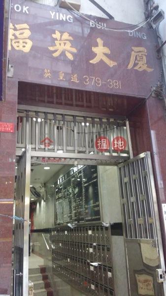 福英大廈 (Fok Ying Building) 北角|搵地(OneDay)(4)