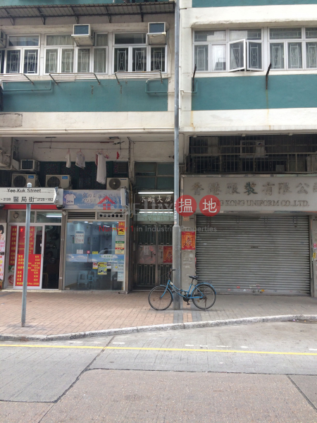 Wing Ming Building (Wing Ming Building) Sham Shui Po 搵地(OneDay)(2)