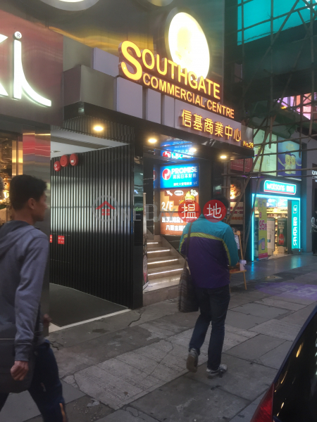 信基商業中心 (Southgate Commercial Centre) 尖沙咀|搵地(OneDay)(1)