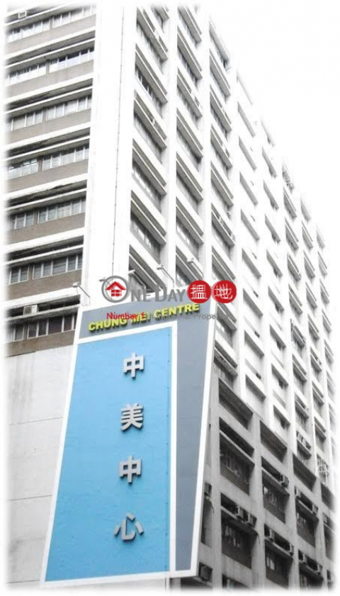 CHUNG MEI CTR|Kwun Tong DistrictChung Mei Centre(Chung Mei Centre)Rental Listings (lcpc7-05795)_0