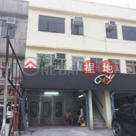 261 Wo Yi Hop Road|和宜合道261號