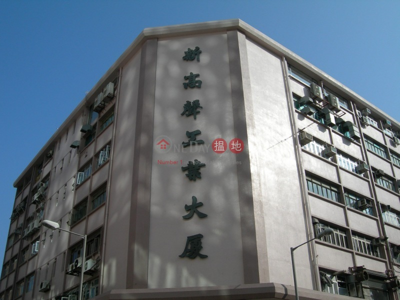 Centro-sound Industrial Building (Centro-sound Industrial Building) Shau Kei Wan|搵地(OneDay)(2)
