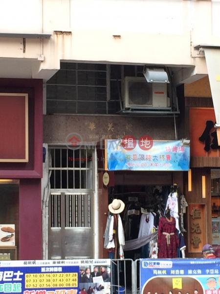 Wah Mee House (Wah Mee House) Tai Wai|搵地(OneDay)(2)
